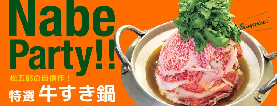 松五郎の自信作 特選牛すき鍋