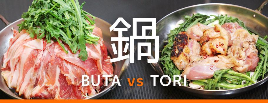 松五郎の鍋 豚VS鶏